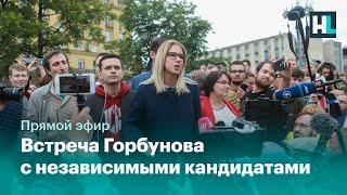 Прямой эфир: Встреча главы Мосгоризбиркома с независимыми кандидатами