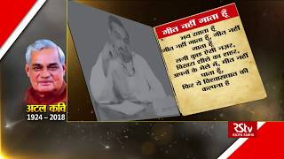 Famous poem of Atal Bihari Vajpayee - 01