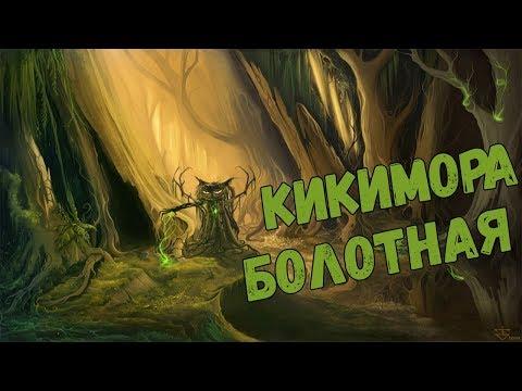 Славянская Мифология: Кикимора болотная и домашняя