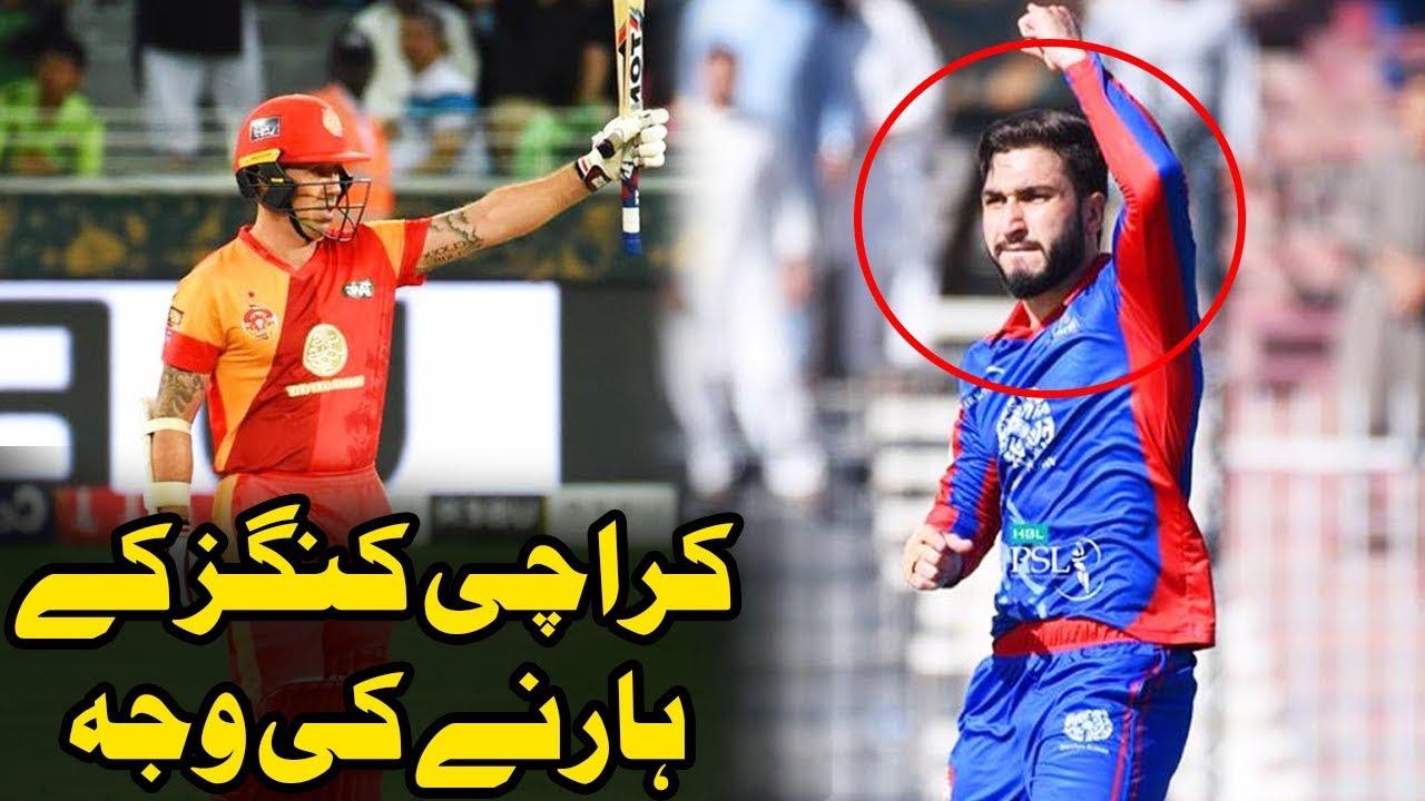 karachi-kings-ke-harnay-ki-waja-karachi-kings-vs-islamabad-united-hbl-psl-2018