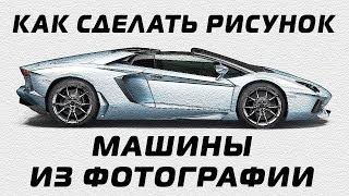 Как сделать рисунок из фотографии машины