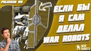 Мой War Robots ЛУЧШЕ вашего и вот ПОЧЕМУ!