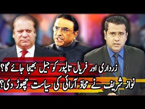 Takrar With Imran Khan - 25 October 2017 - Express News
