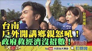 【精彩】地方鄉親怒吼!政府救經濟沒招數  台南戶外開講!