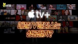 [소식] 애플TV 플러스는 또 뭐야? 가능성이 있을까?