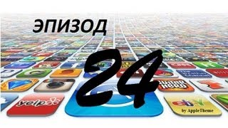 Обзор игр и приложений для iPhone-iPodTouch и iPad (24)