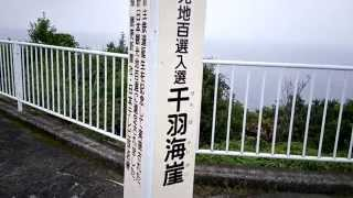 室戸阿南海岸国定公園の風景です。