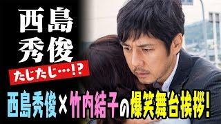クリーピー 偽りの隣人 6月18日公開 名古屋舞台挨拶に主演の西島秀俊&...
