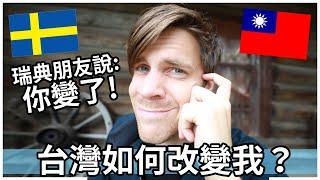 瑞典朋友說: 你變了! 台灣如何改變我?   How Taiwan has changed me! (according to Swedish friends)