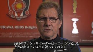 【URAWA CHANNEL NEXT #10-2】オズワルド オリヴェイラ監督インタビュー