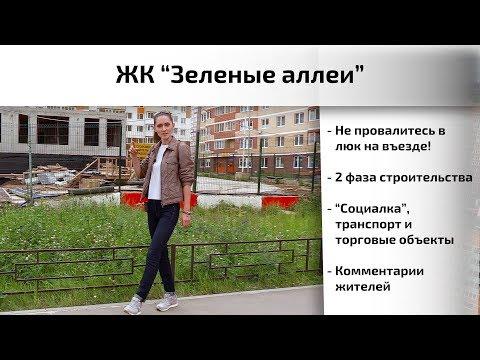 Обзор ЖК Зеленые аллеи в Видном. Инфраструктура, динамика, интервью. Квартирный Контроль