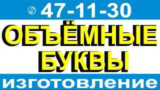 Изготовление световых вывесок(Изготовление Световые вывески, короба Объемные буквы Композитные панели из оргстекла., 2014-12-12T12:12:35.000Z)