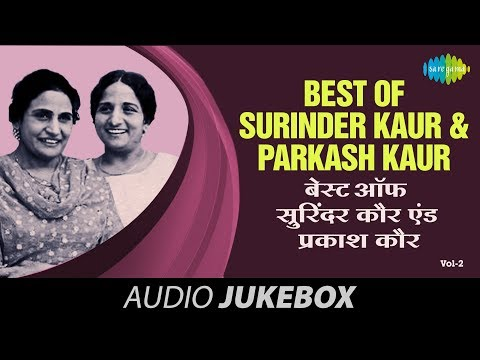 Best Of Surinder Kaur & Parkash Kaur | Punjabi Best Hits | Volume-2 | Audio Juke Box