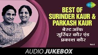 Best Of Surinder Kaur & Parkash Kaur   Punjabi Best Hits   Volume-2   Audio Juke Box