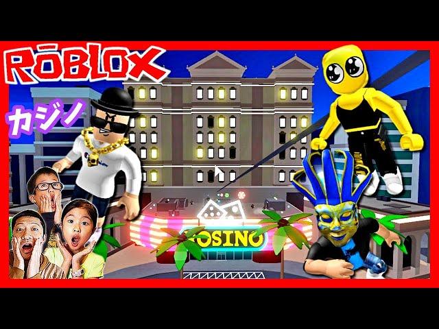 大作😝 セキュリティーいっぱいのカジノに潜入😎 ROBLOX Casino Obby