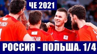 Волейбол Чемпионат Европы 2021 1 4 финала Россия Польша