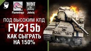 FV215b - Как сыграть на 150%? - Под высоким КПД №58 - от Johniq и Flammingo [World of Tanks]