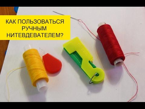 Как вставить нитку в иголку с помощью нитковдевателя