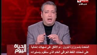 الحياة اليوم - المتحدث بإسم وزارة البترول : تم الإتفاق على تسهيلات إئتمانية على شحنات النفط العراقي