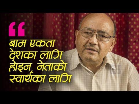 इतिहास र अनुभूति: Surendra KC on Communist Party Unification | Nepal Aaja