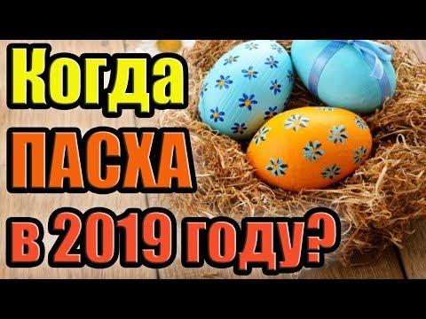 Когда Пасха 2019? Дата, какого числа православная и католическая ПАСХА.