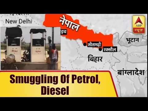 Smuggling Of Petrol, Diesel Spur At Indo-Nepal Border Due To Surge In Fuel Prices | ABP News