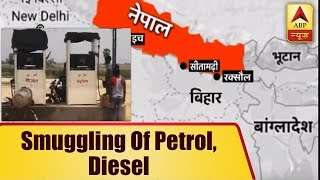 Smuggling Of Petrol, Diesel Spur At Indo-Nepal Border Due To Surge In Fuel Prices   ABP News