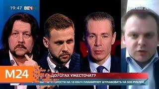 'Вечер': О возможном возвращении штрафов за превышение скорости на 10 километров в час - Москва 24