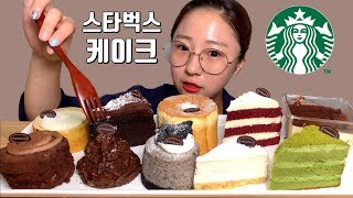 Korean Starbucks 10 Cake Eating Show. Dessert Mukbang