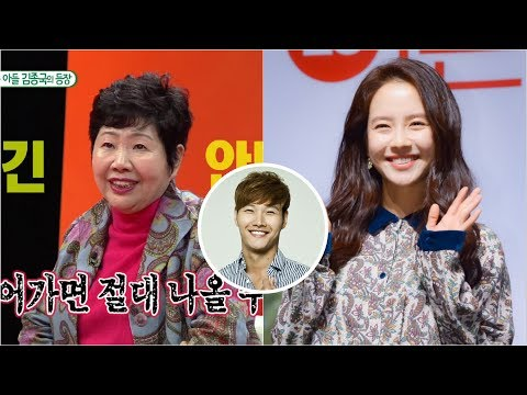 Song Ji Hyo Met Kim Jong Kook's Mother On 'My Ugly Duckling', Suggested To Be Dating