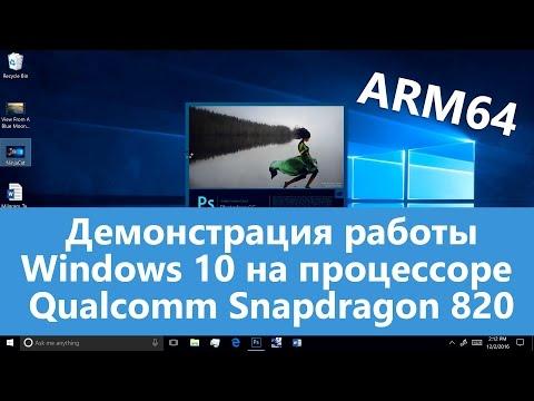 Демонстрация работы Windows 10 на процессоре Qualcomm Snapdragon 820