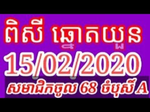 មានលេខ អូសខ្ទង់ច្បាស់100% ពិសី ឆ្នោតយួន15/2/2020