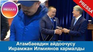 Атамбаевдин айдоочусу Икрамжан Илмиянов кармалды
