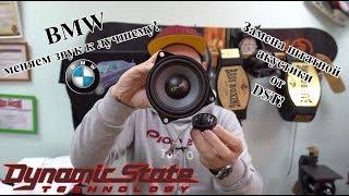 BMW меняем звук к лучшему! Замена штатной акустики от DST!