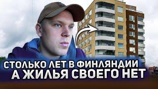 Почему я не покупаю квартиру в Финляндии. За все надо платить.