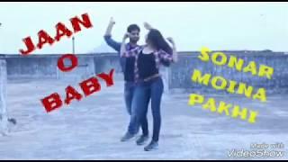 Jaan O Baby Sonar Moina Pakhi | Bangla song | জান ও বেবি সোনার ময়না পাখি
