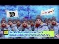 На честь річниці Майдану штормимо депутатів Опоблоку! / ШобШо?