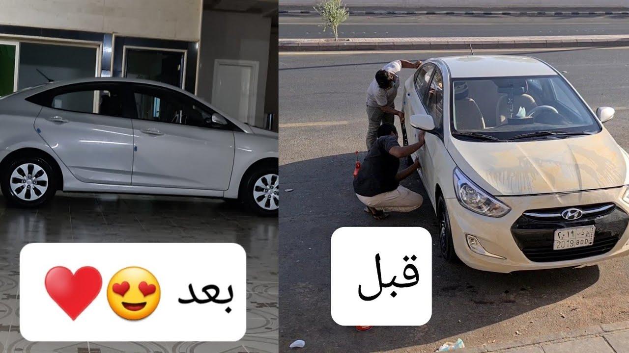 لمعنا الاكسنت وخليناه تلق ما شاء الله + عرض للي يبي يلمع سيارته 😍👍♥