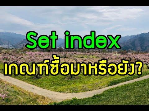 set index อังคาร 20 สค. OSP, TU, CRANE, GL, JKN, BTS, MAJOR, AUCT, PTT, GULF