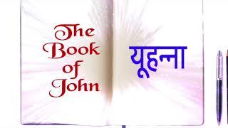Nepali Audio Bible J๐hn (यूहन्ना)