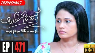 Sangeethe | Episode 471 09th February 2021 Thumbnail