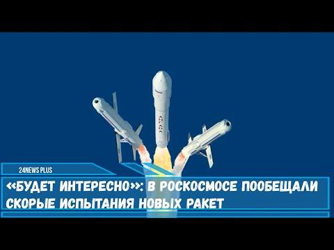 В 2020 году госкорпорация «Роскосмос» хочет осуществить испытание двух новых ракет