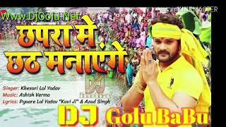 Chhapra Chhath Manayenge Thik Hai (Khesari Lal Yadav) Dance Mixx Dj GoluBaBu