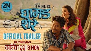 GHAMAD SHERE - Movie Trailer || Nischal Basnet, Swastima Khadka, Sushma Niraula, Gauri Malla, Badal