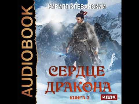 "2001617 Аудиокнига. Клеванский Кирилл ""Сердце Дракона. Книга 2"""