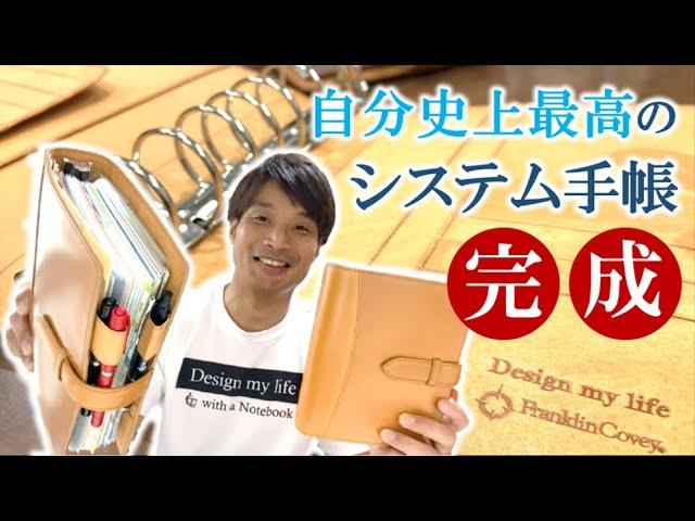 フランクリン・プランナー高田監修バインダーついに完成!?