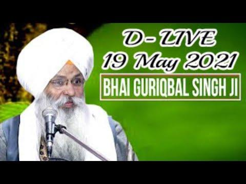 D-Live-Bhai-Guriqbal-Singh-Ji-Bibi-Kaulan-Ji-From-Amritsar-Punjab-19-May-2021