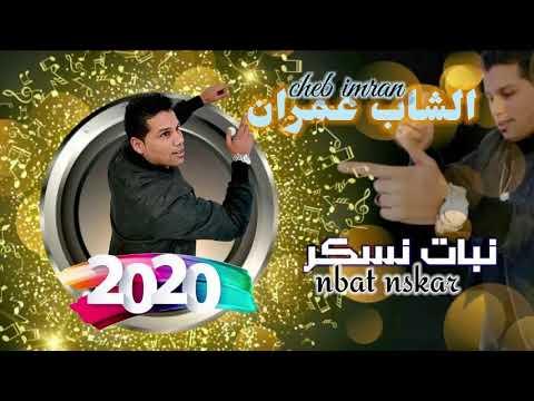 Cheb Imran - Nbat N'sskar (EXCLUSIVE Music Video )   الشاب عمران - نبات نسكر