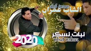 Cheb Imran - Nbat N'sskar (EXCLUSIVE Music Video ) | الشاب عمران - نبات نسكر
