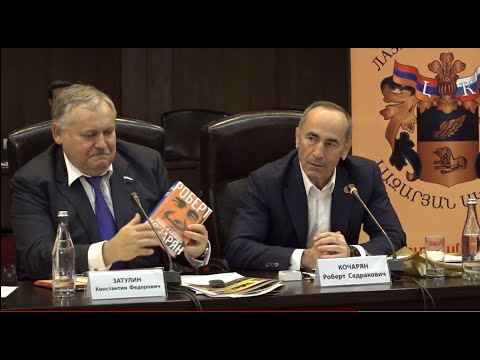 Выступление второго президента Армении Роберта Кочаряна на заседании